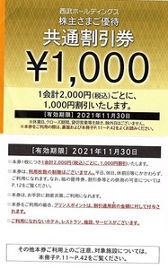 西武鉄道 株主優待券 1000円割引券 10枚set ~5組迄 2021年11月末迄有効 旧選べる