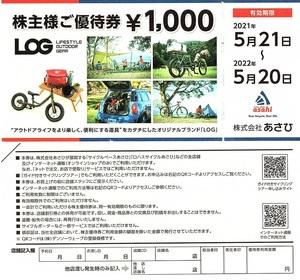 ○サイクルベースあさひ 株主優待券 1000円券 10枚set ~2組迄 2022年5月20日迄有効 あさひ自転車