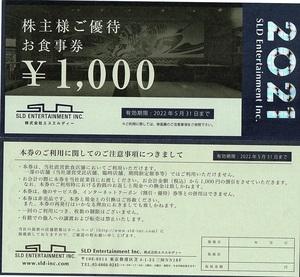 エスエルディー(SLD)株主優待券 1000円券 10枚set 2022年5月末迄有効 kawara cafe・hole hole・atari cafe 他