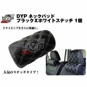 エブリイ ワゴン DA17W エブリイ バン DA17V ネックパッド ブラックXホワイトステッチ 1個セット 【キルトデザイン】