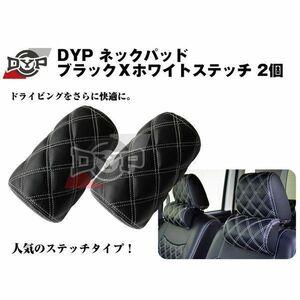 エブリイ ワゴン DA17W エブリイ バン DA17V ネックパッド ブラックXホワイトステッチ 2個セット 【キルトデザイン】
