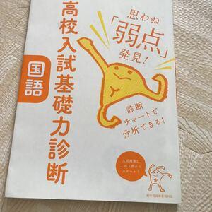 高校入試基礎力診断 国語/学研教育出版 (編者)