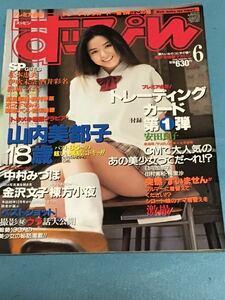 すっぴんSUPPIN( 1998年6/1)(NO.143号) 山内美都子、中村みづほ、棟方小夜、金沢文子