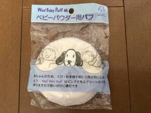 Unused ☆ Wanwan Baby Puff M Baby Powder for Puff Moss Green