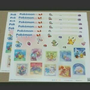 ポケモン 84円 シール切手 11シート 9240円分 シール式切手 記念切手