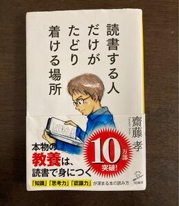 読書する人だけがたどり着ける場所 齋藤孝