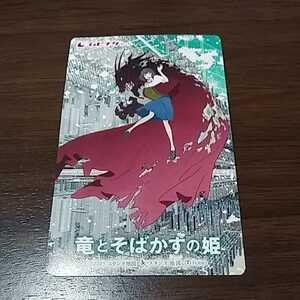 美品 竜とそばかすの姫 ムビチケ 一般 映画半券 (使用済み) 佐藤健