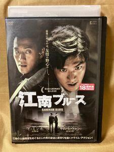江南ブルース DVD('15韓国)
