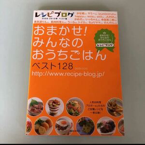 レシピブログ : ベスト版 2009-2010年 (おまかせ!みんなのおうちご… 料理本 レシピ本