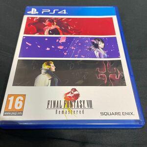 PS4 ファイナルファンタジー8 リマスター