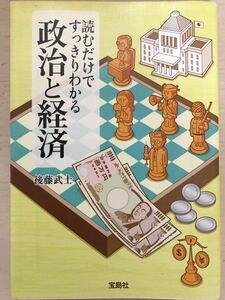 読むだけですっきりわかる政治と経済 後藤武士 宝島社 宝島SUGOI文庫