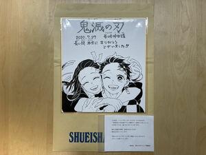 鬼滅の刃 ジャンプGIGA 2020 SUMMER 完結記念4作品描き下ろし複製サイン色紙 新品