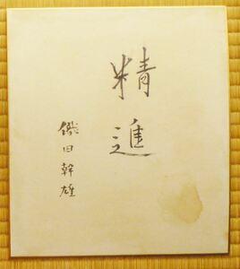 織田幹雄 日本人初のオリンピック金メダリスト 日本陸上界の父 経年劣化が顕著。 シミ有り。 色紙 サイン 27cm 直筆 -  貴重品