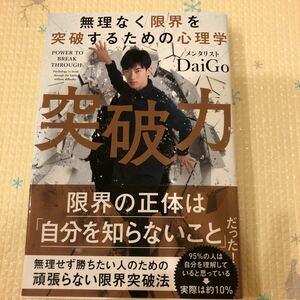 突破力 無理なく限界を突破するための心理学/DaiGo