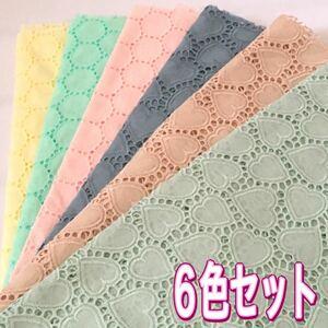 ハート刺繍 コットンレース生地 刺繍レース 刺繍生地 国産刺繍 ハギレ