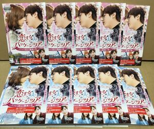 恋するパッケージツアー パリから始まる最高の恋 レンタル DVD 全10巻