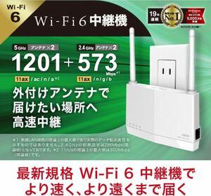 30日保証★送料無料★美品★WiFi 無線LAN 中継機 Wi-Fi6 11ax / 11ac 1201+573Mbps コンセント直挿ハイパワーWEX-1800AX4EA