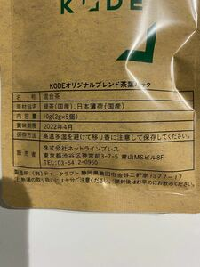 KODO オリジナルブレンド茶葉 ティーバッグ  国産