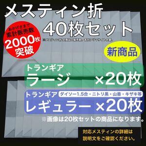 メスティン折 40枚ミックス トランギアラージ用20枚・レギュラー用20枚