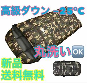 寝袋 迷彩 柄 抗菌仕様 封筒型 キャンプ アウトドア シュラフ 車中泊 ダウン