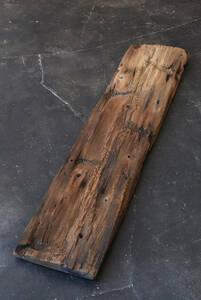 【希少! 杉の舟板 120×25cm】・・・船板 敷板 時代物 古い板 枯れ板 展示台 花台 飾り台 天板 材料 古材 検索:水車板