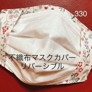 立体インナー ハンドメイド リバーシブル       不織布マスクカバー