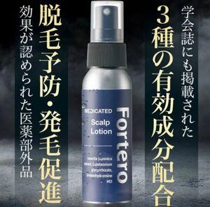 Fortero 育毛剤 フォルテロ 薬用スカルプローション(60ml)1本 育毛 発毛促進 血行促進 スカルプケア