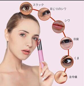 【大人気】目元ケア 超音波美顔器 温熱美顔器 イオン導入美顔器