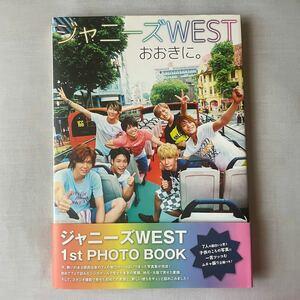 ジャニーズWESTおおきに。1st PHOTO BOOK 写真集 フォトブック