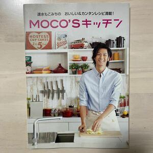 料理本『MOCO'Sキッチン』 速水もこみち おいしい簡単レシピ