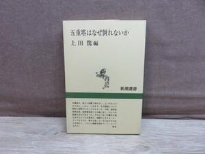 【中古】新潮選書 五重塔はなぜ倒れないか 上田篤=編 新潮社