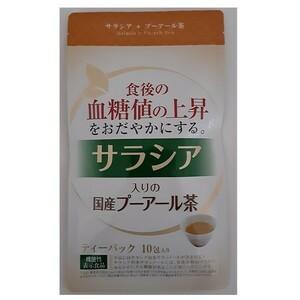 送料無料2袋■ サラシア国産プーアール茶 3g×10入りX2袋荒畑園 機能性表示食品 血糖値 糖尿対策 サラシア