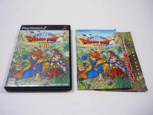 【送料無料】PS2 ソフト ドラゴンクエストVIII 空と海と大地と呪われし姫君 / SLPM-65888 / ドラゴンクエスト プレステ PlayStation