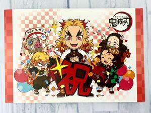 鬼滅の刃 煉獄杏寿郎 誕生祭 バースデー ポストカード