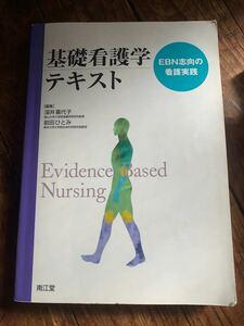 基礎看護学テキスト EBN志向の看護実践