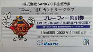吉井カントリークラブプレーフィー割引券1枚 ウィークデーのプレーに最適 (半額以下)