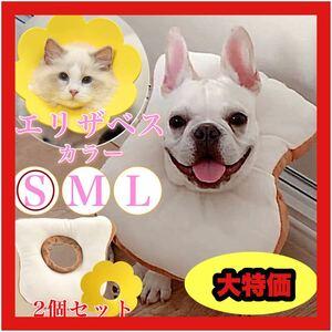 【2個組】エリザベスカラー 軽量 犬 猫 カラー 柔らかい ハロウィン