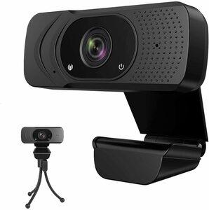 ウェブカメラフル 200万画素 Webカメラ ステレオマイク内蔵 ノイズ対策 高画質カメラ USB接続 三脚取付可能 2000/Mac OS X/Android TV対応