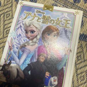 絵本 アナと雪の女王