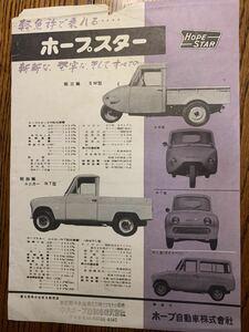 旧車 カタログ ホープ自動車 ホープスター オート三輪1960年代 当時物