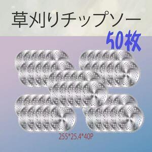 【送料無料】【即納】チップソー(50枚セット)草刈り機用・草刈りブレード 替刃 芝生 庭 替え刃