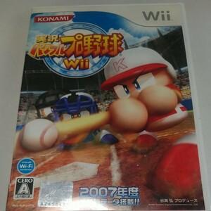 実況パワフルプロ野球Wii
