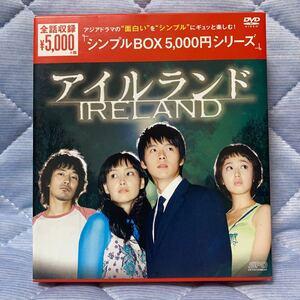 アイルランド DVD-BOX シンプルBOX (6枚組) 5000円シリーズ ヒョンビン/イ・ナョン/イン・ジョン