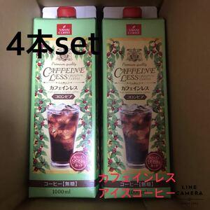 澤井珈琲 カフェインレス コーヒー アイスコーヒー 1L×4本