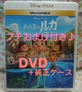 ★DVD★純正ケース★プチおまけ付き★ あの夏のルカ ディズニー ピクサー MovieNEX Disney