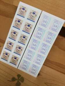 ★★★送料無料★2021年グリーティングシンプル ぽすくま1円切手 84円切手、それぞれ10枚セット シール式 未使用品
