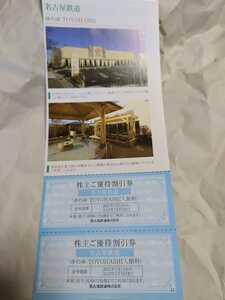 名鉄 株主優待 ゆのゆ TOYOHASHI入館料 割引券 2枚