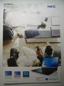 NEC PC 総合カタログ 2020年7月夏モデル 「Lavie」