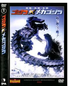 東宝特撮映画DVDコレクション 41 ゴジラ×メカゴジラ 平成14年公開 DVD・解説本