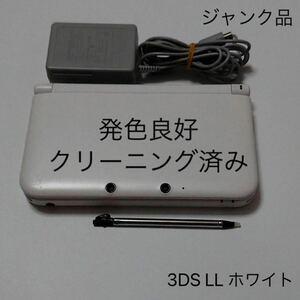 発色良好 ジャンク品 3DS LL ホワイト 本体 充電器 付属品 セット 送料